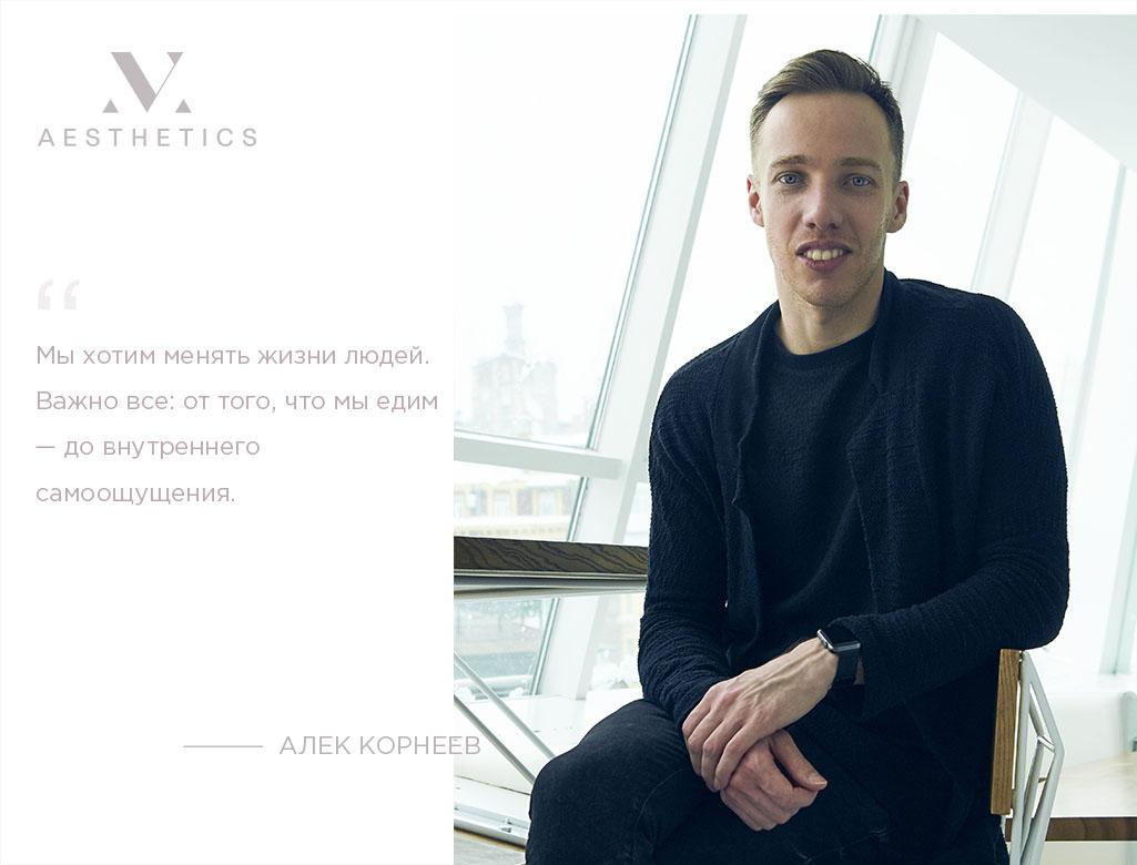Алек Корнеев: о beauty-бизнесе, особенностях клиники MV Aesthetics и личностном успехе