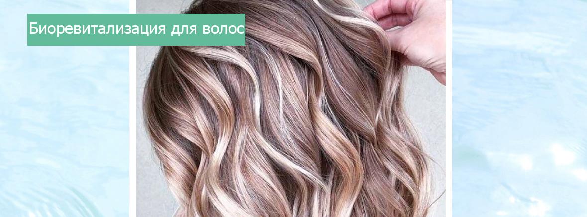 Биоревитализация для улучшения роста волос