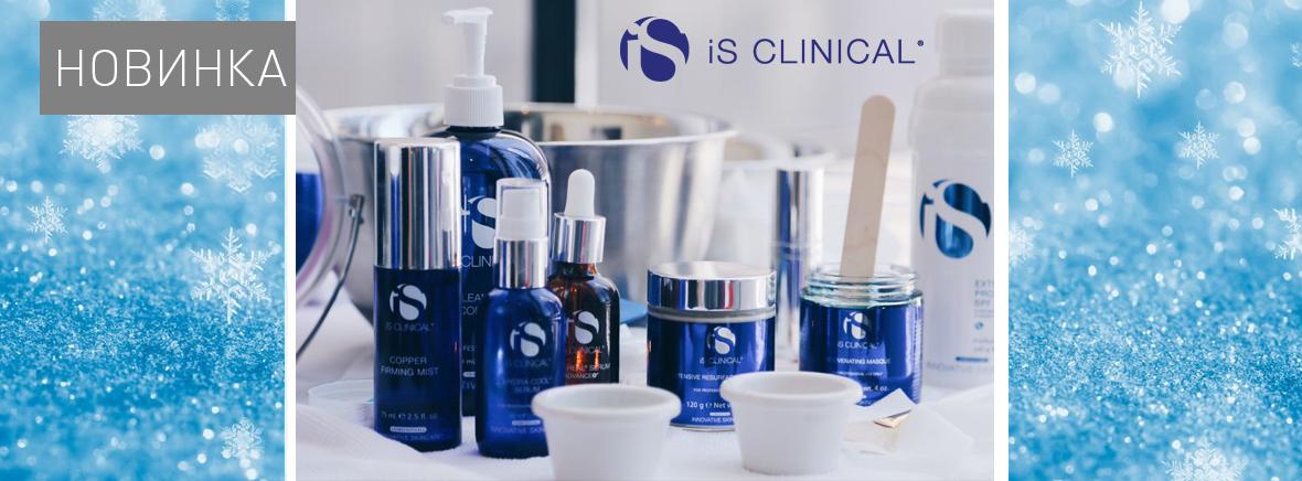 Теперь Is Clinical в MV Aesthetics