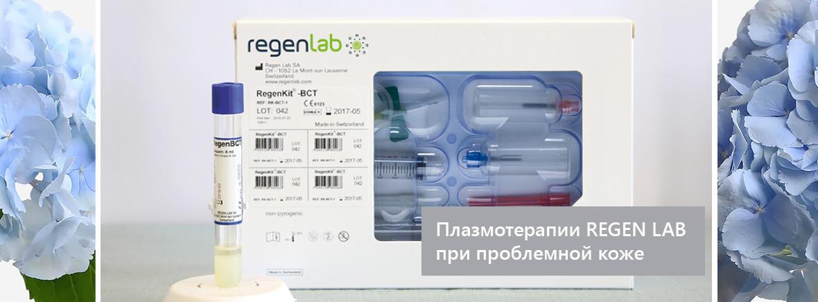 Скидка -10% на курс Плазмотерапии REGEN LAB из 3 процедур