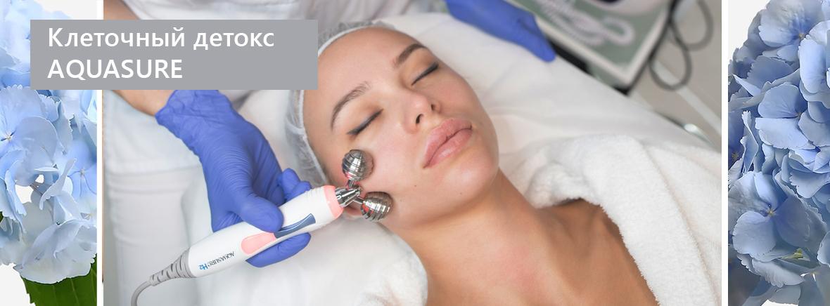 Клеточный детокс  AQUASURE — здоровая кожа