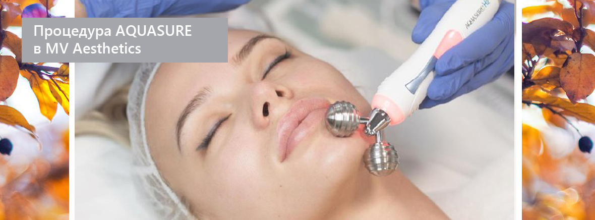 Вакуумная чистка плюс клеточный детокс – это новая процедура AQUASURE в MV Aesthetics.