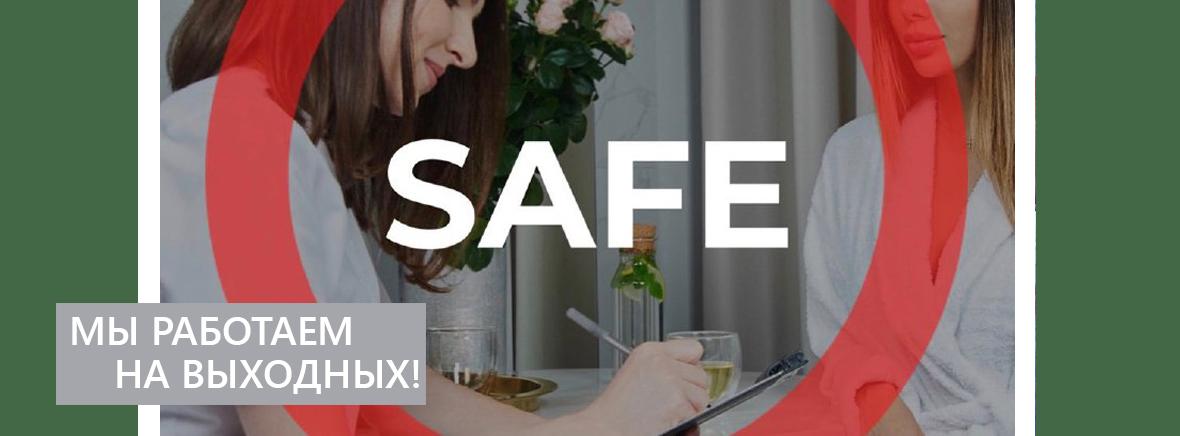 Мы работаем на выходных и следим за Вашей безопасностью