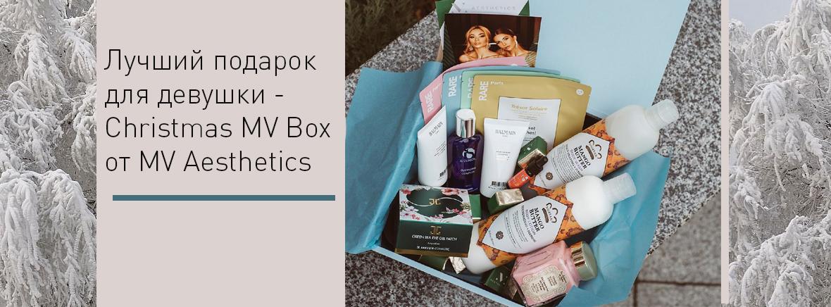 Лучший подарок для девушки — Christmas MV Box от MV Aesthetics