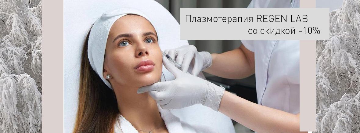 Специальная цена на плазмотерапию REGEN LAB