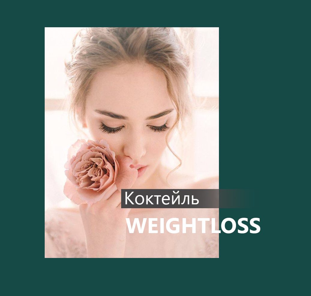 Коктейль WEIGHTLOSS