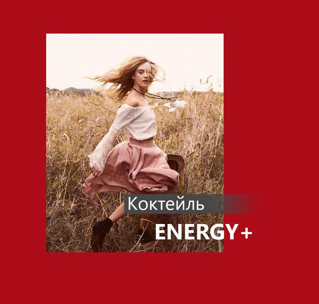 Коктейль ENERGY+