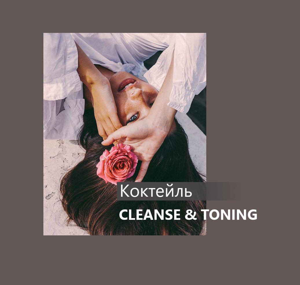 Коктейль CLEANSE & TONING