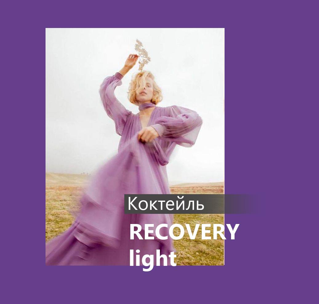 Коктейль RECOVERY light