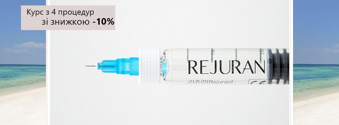 Курс із 4 процедур ин'єкцій препаратами REJURAN зі знижкою -10%
