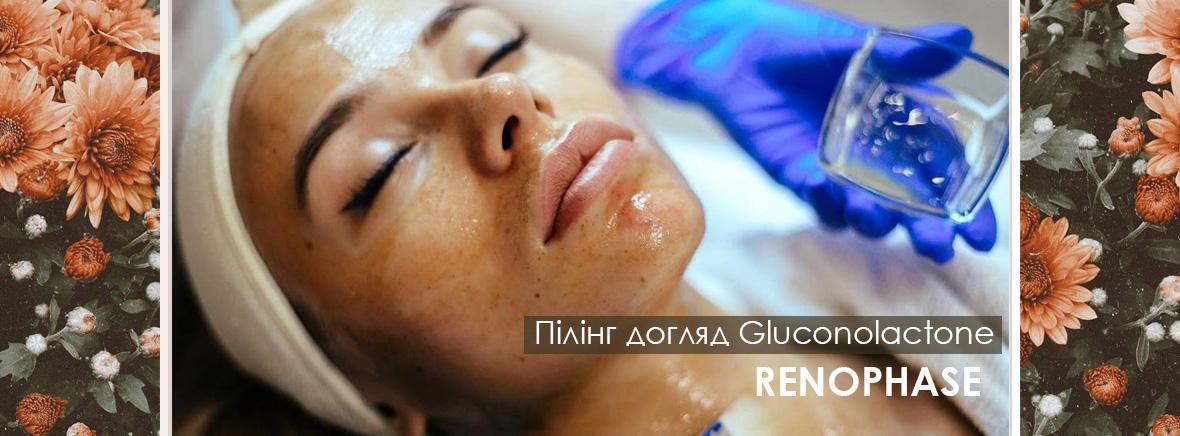 Пілінг догляд Gluconolactone RENOPHASE зі знижкою -15%